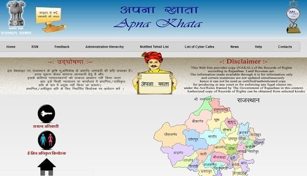 Apna Khata Rajasthan Online Khasra