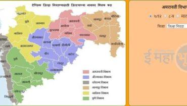 Mahabhulekh Maharashtra Bhumi Abhilekh Online