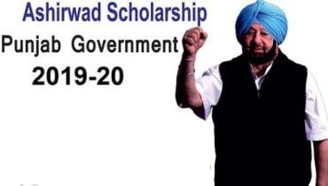 Punjab-Ashirwad-Scholarship